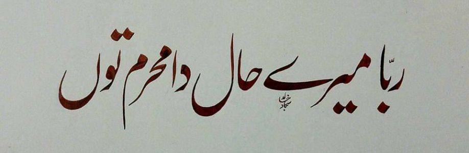 Raba Mere Haal Da Mehram Tu Cover Image
