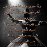 Raba Mere Haal Da Mehram Tu Profile Picture